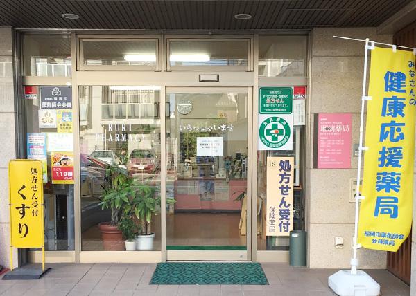 薬局又は店舗の主要な外観の写真