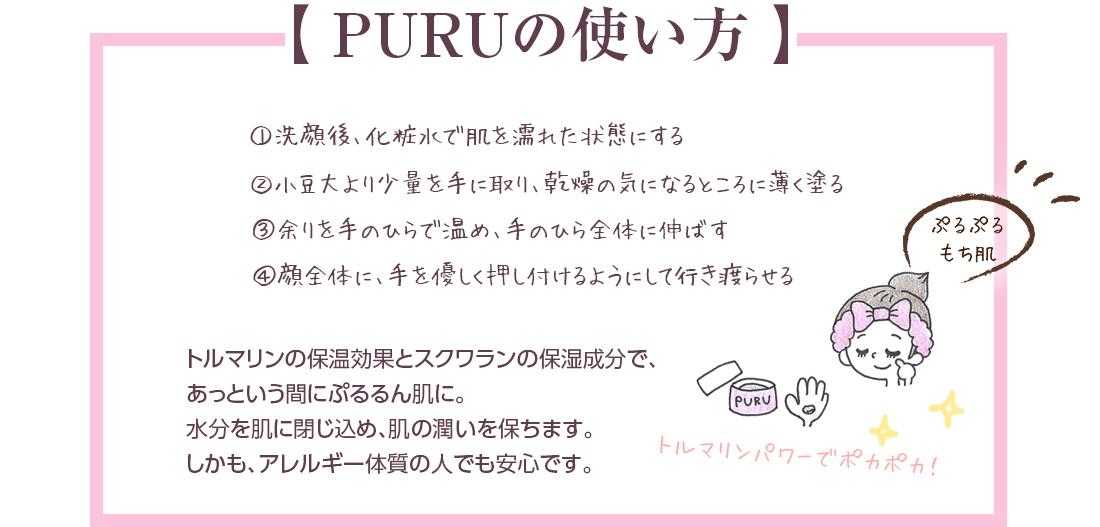 PURUの使い方