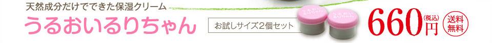 うるおいるりちゃん お試しサイズ2個セット 648円(税10%) 送料無料