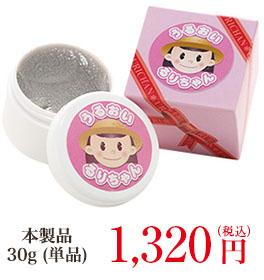 本製品30g(単品)1,320円(税込10%)